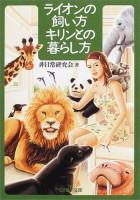 ライオンの飼い方 キリンとの暮らし方