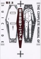 kanzenji