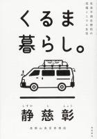 kuruma-gurashi